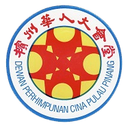 PENANG CHINESE TOWN HALL 槟州华人大会堂
